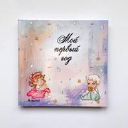 Альбом для новорожденного « Мой первый год»